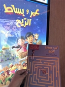 Activity Downtown Dubai Family and kids Omar and The Flying Carpet at Vox Cinemas in Kuwait-The Avenues Mall UAE