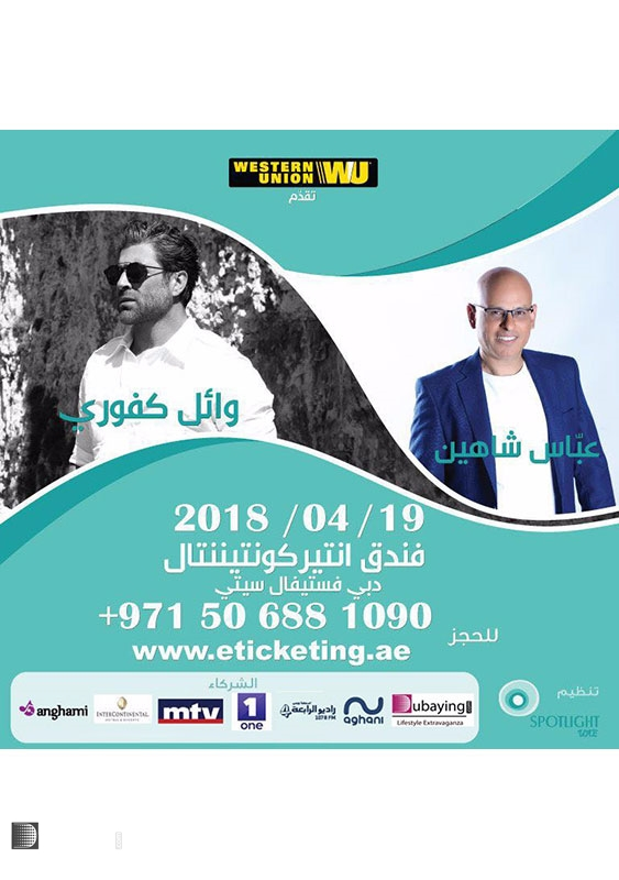 Activity Downtown Dubai Festivals and Big Events Wael Kfoury & Abbas Chahine Live in Concert UAE