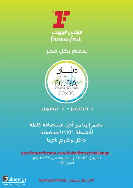 Activity Downtown Dubai Social Dubai Fitness Challenge UAE